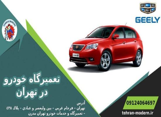 تعمیرگاه خودرو در تهران